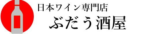 日本ワイン専門「ぶだう酒屋」