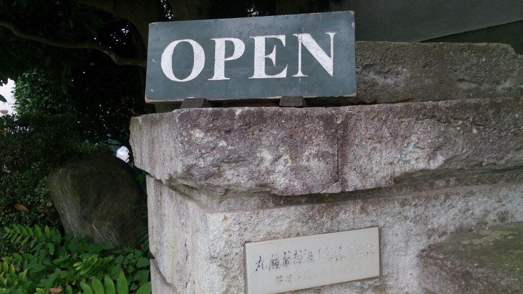 丸藤葡萄酒工業の玄関