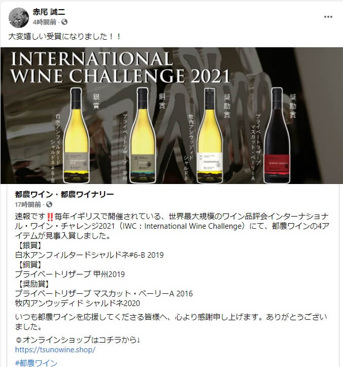 2021年5月15日ワインチャレンジ速報