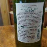 rubaiyat-chardonnay-kyuyashiki