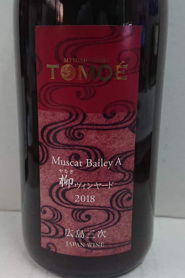 tomoe-muscat-bailey-a-yanagi-vinyard