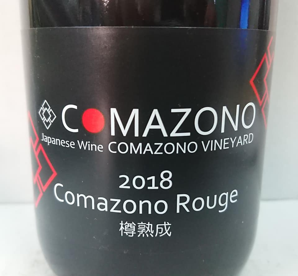 comazono-vineyard-comazono-rouge-taru