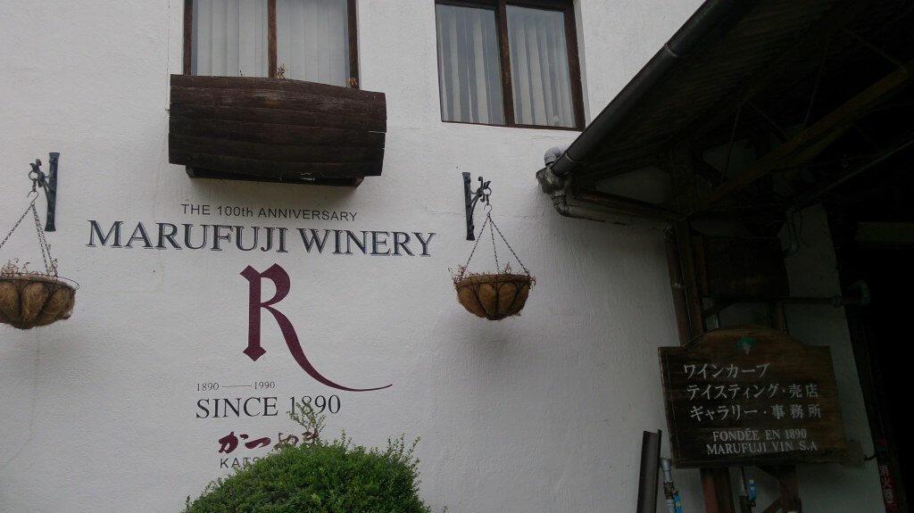 【丸藤葡萄酒工業(ルバイヤートワイナリー)】~最初に特集したい!古賀思い出のワイナリー~