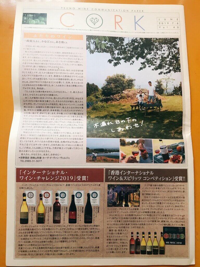 都農ワイン広報誌『CORK』2019年7月号